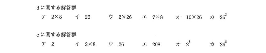 平成28年春期 午後試験 問1-2