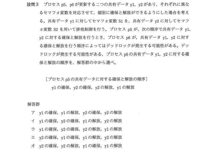 平成29年秋期 午後試験 問2-1