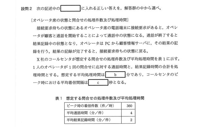平成30年秋期 午後試験 問4-1