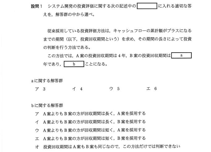 平成27年春期 午後試験 問7-3