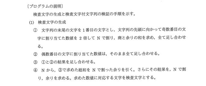 平成29年秋期 午後試験 問8-1