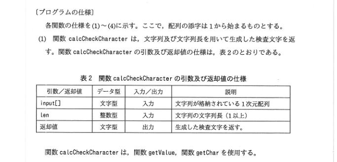 平成29年秋期 午後試験 問8-2