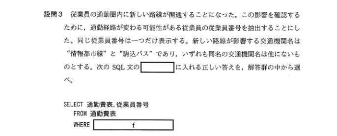 平成28年秋期試験 問3-1