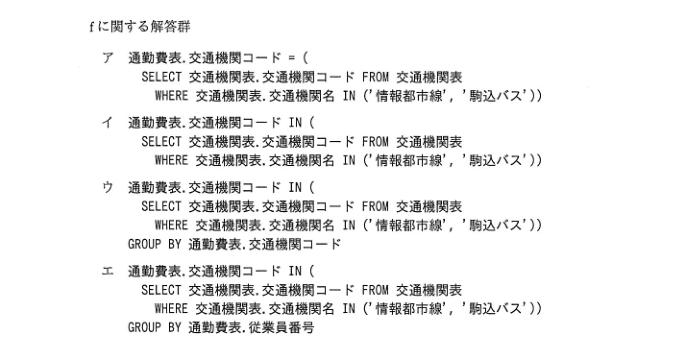 平成28年秋期試験 問3-2