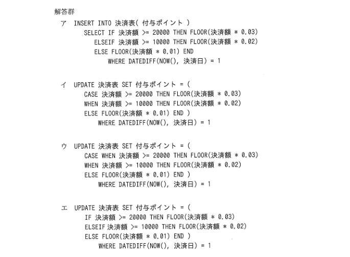 平成30年秋期 午後試験 問3-1
