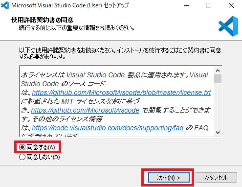 vsCode導入ー2