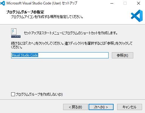 vsCode導入ー4