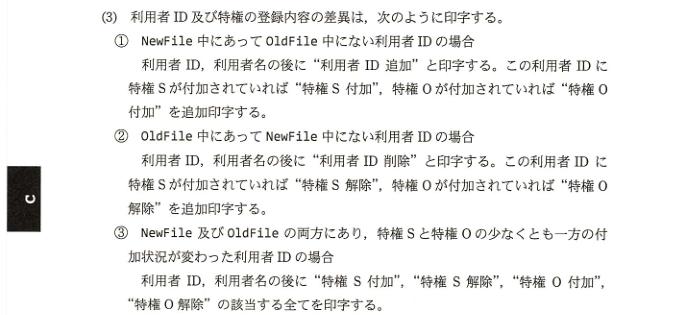 平成26年 秋期 午後試験 問9-1