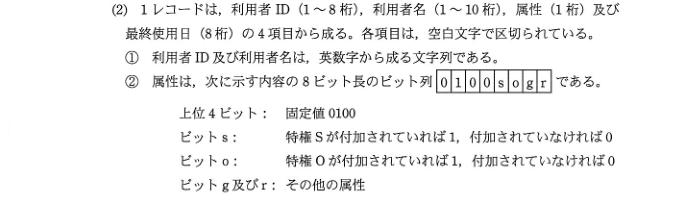 平成26年 秋期 午後試験 問9-8