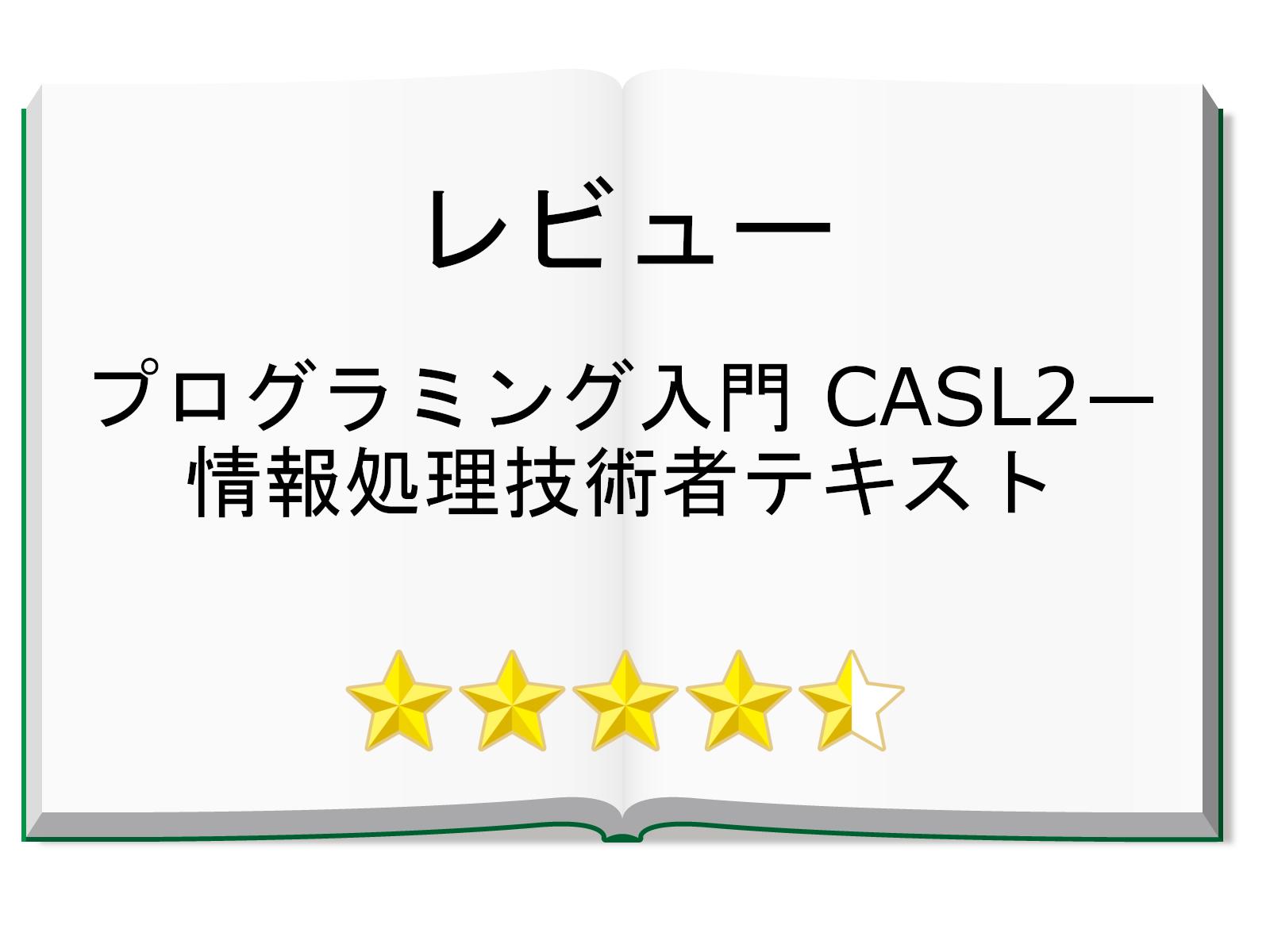 CASL2プログラミング入門 レビュー